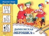 Дымковская игрушка. Рабочая тетрадь по искусству